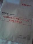 東京電力エナジー
