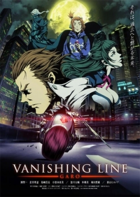 【Amazon.co.jp限定】牙狼<GARO>-VANISHING LINE-Blu-ray-BOX1(B2布ポスター付き)