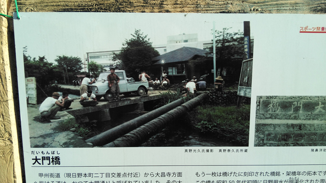 日野一小脇の大門橋の昔の写真 昭和40年代前半