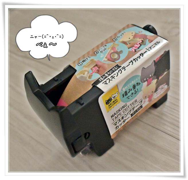 100均で、マスキングテープカッター《アニマル》なる物を買ってきました。(=^・ェ・^=)