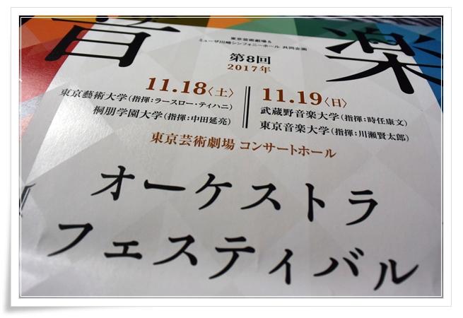 曲の難易度がかなり違うよーな気がするwww & 海外オケ日本公演にタコ11ッ & 1日でやるんかいッΣ(* ▼ *:)な話♪