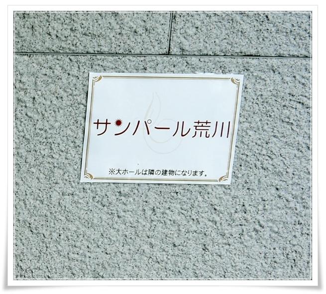 N響NHKホール代々木公園コースな話♪と、猫型弁当と、『サンパール荒川』に初めて行った話♪