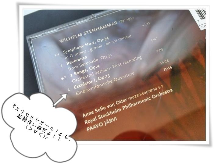 N響さん2018-19シーズンの選曲が、ウチを破産させようとしてる話ッ!!(>∀<:)(※コスパ最高な良心的価格なので、たくさん買っても、一応、破産はしませんw)その3♪