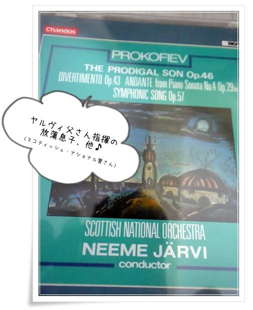 ヤルヴィ父さん指揮のプロコ様CD