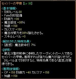 01saber_body_info.jpg