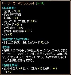 02berserker_arm_info.jpg