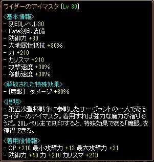 03rider_mask_info.jpg