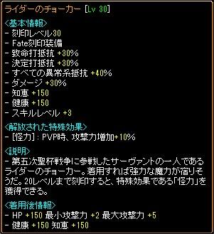 05rider_neck_info.jpg