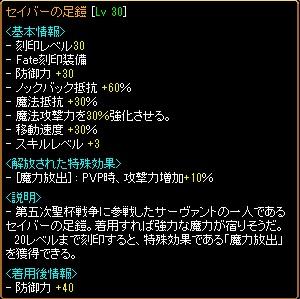 06saber_greave_info.jpg