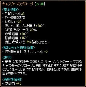 08caster_glove_info.jpg