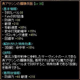 09neo_assassin_face_info.jpg