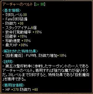 10archer_belt_info.jpg