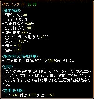 11rin_pendant_info.jpg