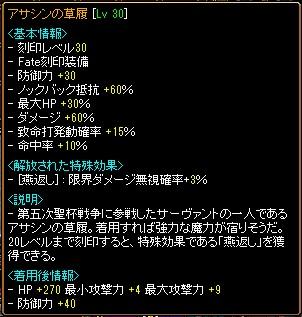 12assassin_zouri_info.jpg