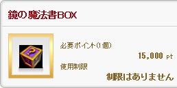 171220_kagami.jpg