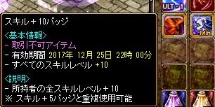 171224_bajji.jpg