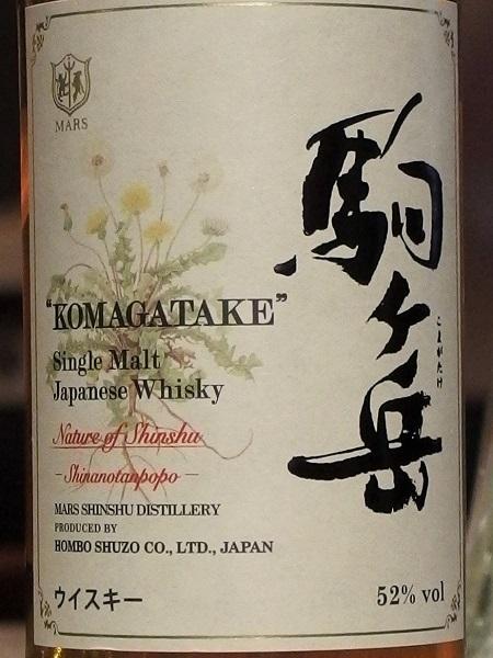 KOMAGATAKE Shinanotanpopo_L