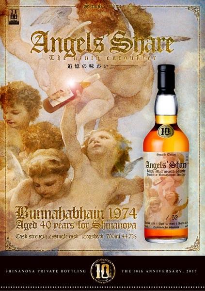 angel_share_bunna_1974_600.jpg