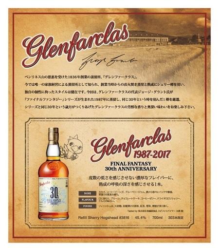 glenfarclas_ff30th_B509.jpg