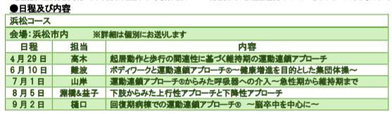 学習塾東京