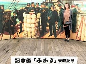 世界三大記念艦「三笠」