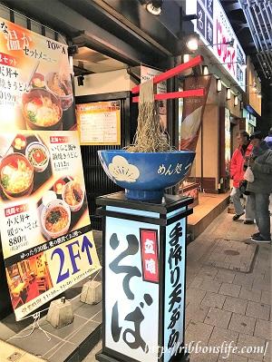 上野のお蕎麦屋さん