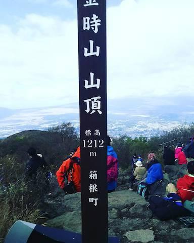 20171112_金時山山頂の札
