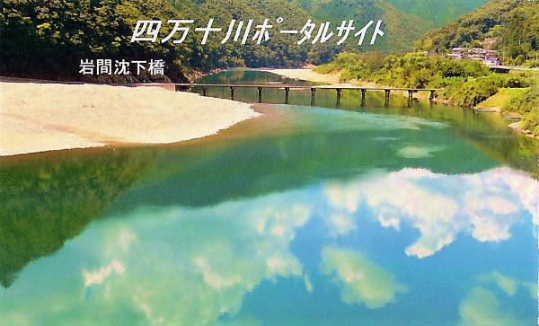 名刺 岩間沈下橋