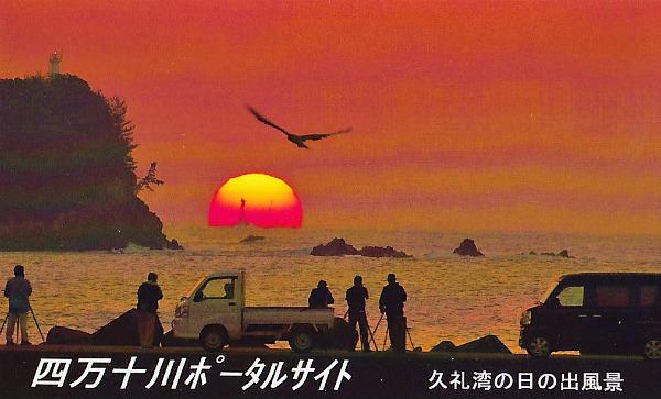久礼湾の日の出風景