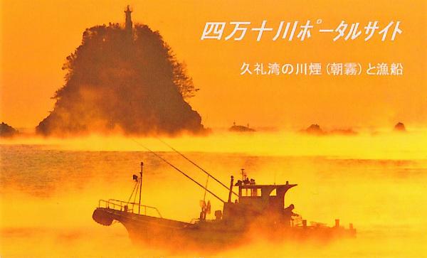 朝霧と双名島