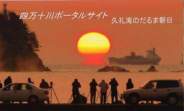だるま朝日と久礼湾堤防