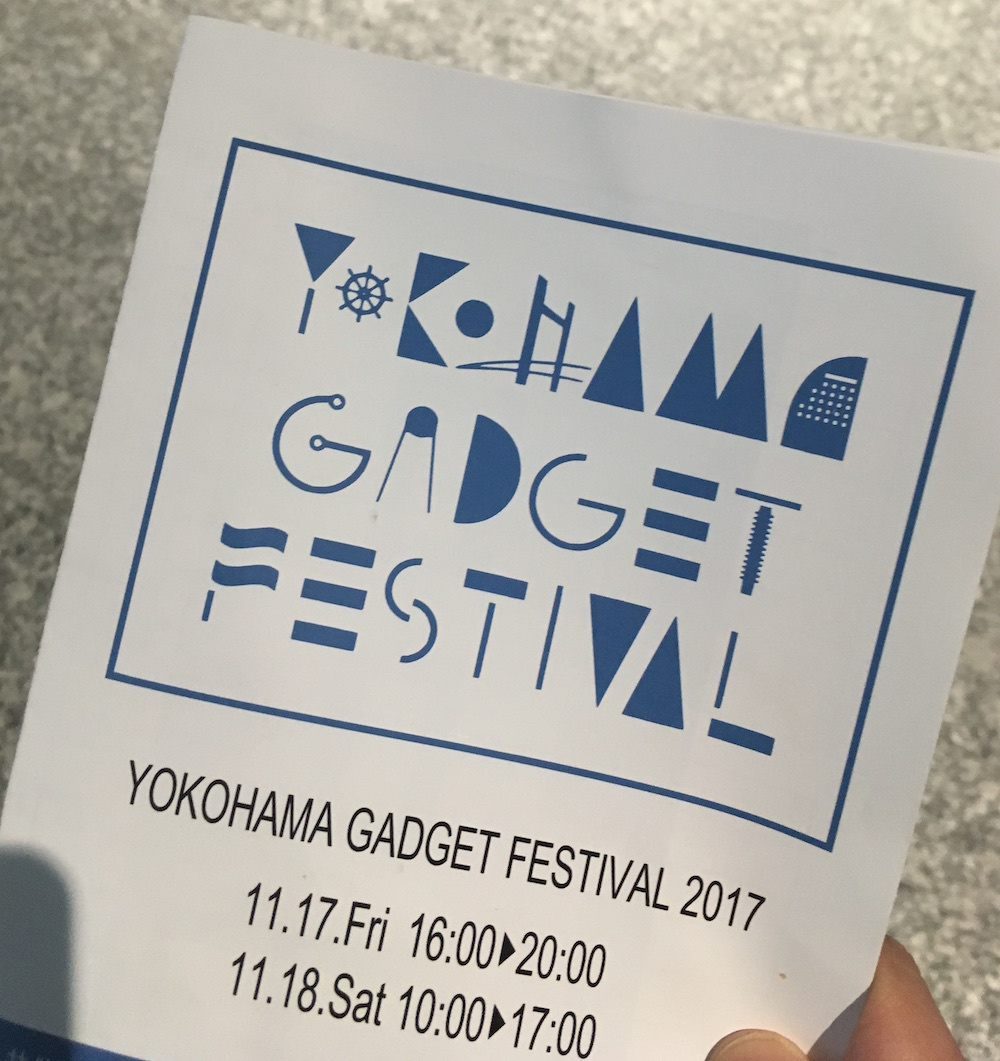 YGF2017_01.jpg