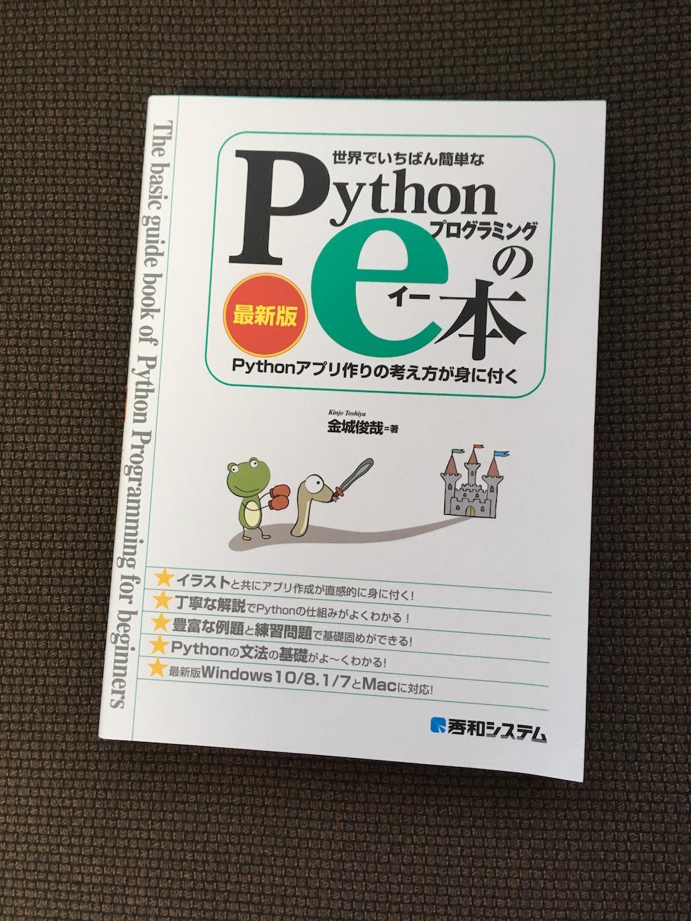 python_e.jpg