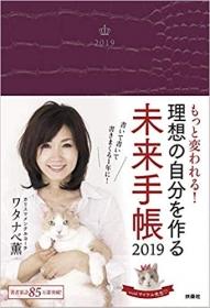 未来手帳ワタナベ薫さんの