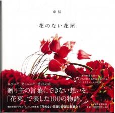 東信 花の本2