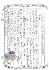 小学生からの手紙1