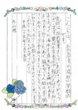 小学生からの手紙2