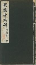 興福寺の臨書手本