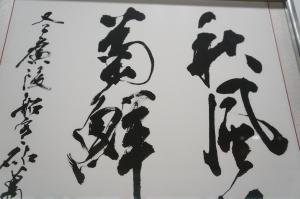 四国書道 大賞2