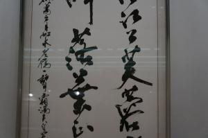 四国書道 大賞3