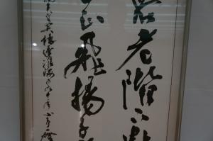 四国書道 大賞4