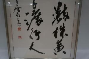 四国書道 大賞5
