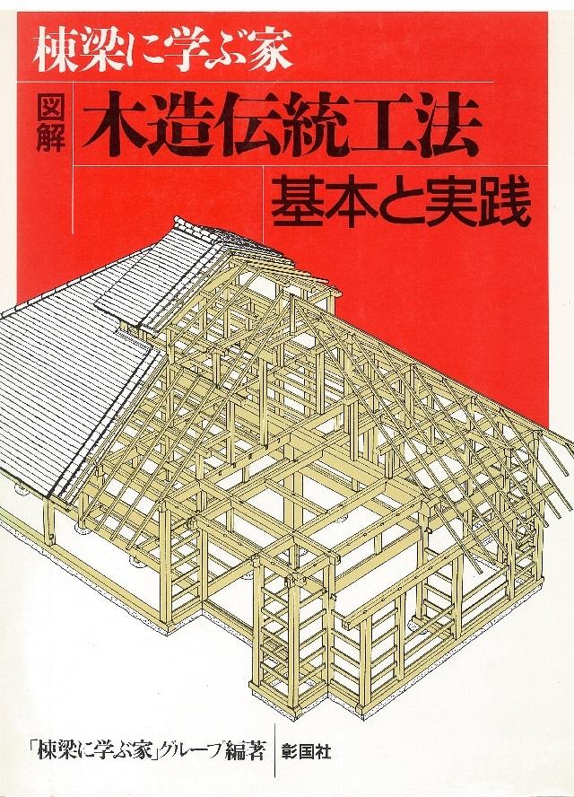 棟梁に学ぶ家