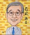 12-石坂浩二