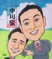 14-中川家