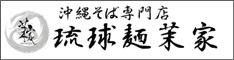 全国お取り寄せできます。沖縄そば専門店 琉球麺茉家公式サイト
