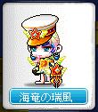 海竜の瑞風00001