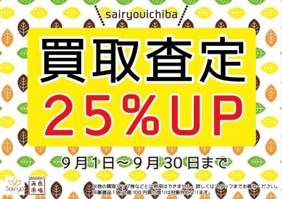 25%UP2