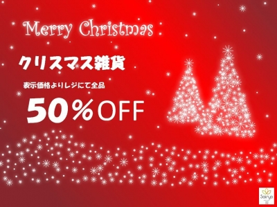 クリスマス雑貨半額
