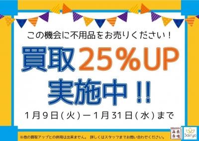 買取25%UP